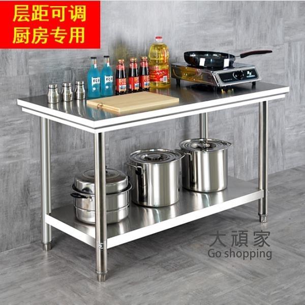 不鏽鋼工作台 廚房操作台雙層不鏽鋼工作台切菜桌子不鏽鋼桌子飯店打荷台打包台 廚房用品T