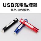 ※USB充電點煙器※【LF038】迷你圓形點煙器 USB充電 攜帶方便 三色可選
