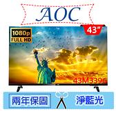 美國AOC 43吋 FHD 薄邊框液晶顯示器+視訊盒43M3396
