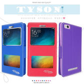 ★ Xiaomi 小米手機 4i  尊系列 雙視窗皮套/保護套/手機套/保護手機/免掀蓋接聽/軟殼