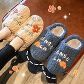 棉拖鞋居家棉拖鞋女可愛月子鞋室內情侶家用秋冬防滑毛絨保暖拖鞋男【毒家貨源】