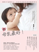母乳最好:愛孩子也愛自己,共享生命最美好的哺育時光(最新修訂版)