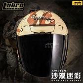 [中壢安信]LUBRO AIR TECH CAMO 沙漠迷彩 半罩 3/4罩帽 安全帽 沙漠 迷彩