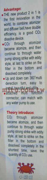 【西高地水族坊】雅柏UP代理 小螃蟹雙效合一CO2擴散筒(CO2細化+擴散筒雙重效果)(小)
