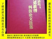 二手書博民逛書店罕見朱大勇教授科技論文選集Y243177