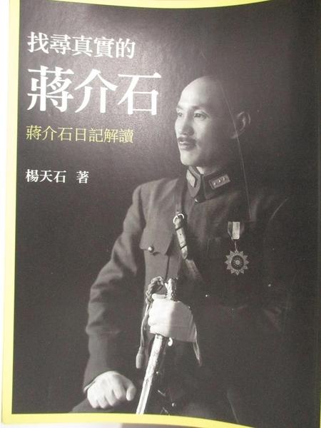 【書寶二手書T5/傳記_ELK】找尋真實的蔣介石:蔣介石日記解讀_楊天石