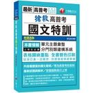 2021搶救高普考國文特訓:內容最豐富的國文聖經(8版)(高普考/地方特考/各類