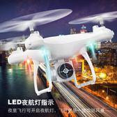 空拍機航拍高清專業超長續航四軸飛行器耐摔充電兒童玩具遙控飛機FA