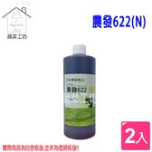 農發622(N)植物酵素250ML(日本原裝進口) 2罐/組