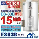 【TENCO電光牌】ES-83B系列 E...