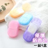 紙香皂 香皂片(一組5盒)-便攜外出旅行適宜紙肥皂(顏色隨機)73pp718[時尚巴黎]