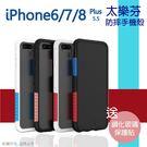 慶金豬 太樂芬手機殼 iPhone 6 ...
