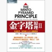 金字塔原理Ⅱ:培養思考、寫作能力之自主訓練寶典【城邦讀書花園】