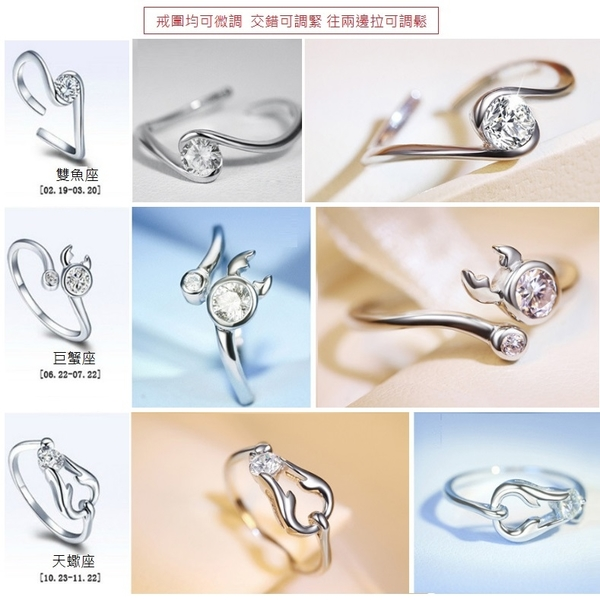 戒指 十二星座命定飾品 925銀 開口可微調 戒指