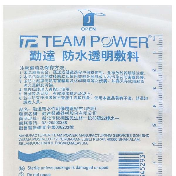 勤達(滅菌) 防水透明敷料(框型) 6 x 7cm -30片/袋
