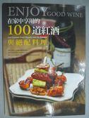 【書寶二手書T9/餐飲_ZAB】在家中享用的100道紅酒與絕配料理_李寶恩