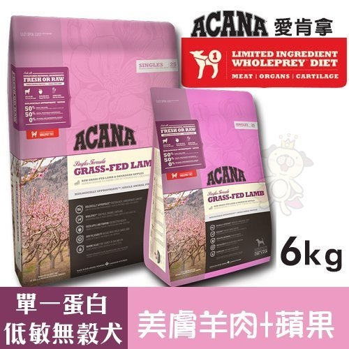 *WANG*【免運】ACANA愛肯拿 單一蛋白低敏無穀配方(美膚羊肉+蘋果)6kg.適合飲食較敏感.犬糧