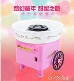 棉花糖機  DIY迷你彩糖兒童棉花糖機家用花式棉花糖機器電動迷你商用全自動220 JD 新品