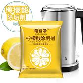 檸檬酸除垢劑10g 清潔劑 洗滌劑 廚房 水垢 保溫瓶清潔 茶垢 清潔【庫奇小舖】