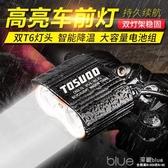 途說 自行車燈T6車前燈夜騎強光單車配件騎行裝備山地車充電前燈  【快速出貨】