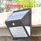 人體感應燈 太陽能燈超亮家用戶外庭院新農...