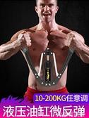 臂力器 臂力器可調節胸肌握力器液壓訓練男練手臂拉力臂力棒家用健身器材 WJ米家