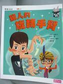 【書寶二手書T1/兒童文學_YGZ】魔術專賣店2:驚人的旋轉手臂_凱特伊根