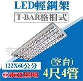 東亞照明 4尺4管 LED輕鋼架 空台 LTTH4441 4尺x2尺 T-BAR輕鋼架燈具【奇亮科技】含稅