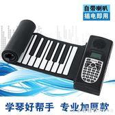 電子琴49鍵加厚專業版61鍵手捲鋼琴帶手感鍵兒童益智玩具 NMS漾美眉韓衣