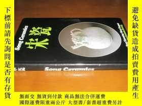 二手書博民逛書店1983年英文Song罕見Ceramics《宋瓷》--馮先銘,盧
