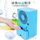 220V迷你小空調風扇 小型加濕器學生宿舍辦公室靜音制冷降溫電風扇igo  蓓娜衣都