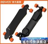 電動滑板 exway Flex電動滑板車四輪成年遙控輕便避震代步神器高端滑板 DF城市科技