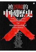 被誤解的中國歷史 2019 四版