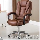 電腦椅家用現代簡約懶人椅子老板椅可躺靠背辦公椅升降旋轉椅座椅QM 美芭
