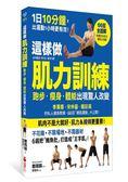 (二手書)這樣做肌力訓練 跑步.瘦身.體能出現驚人改變