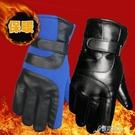 騎行手套 保暖手套冬季滑雪戶外加厚防寒防滑皮大七運動騎行摩托車手套 原本良品