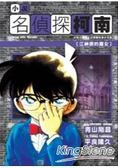 名偵探柯南 江神原的魔女 輕小說