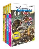 X萬獸探險隊第3輯套書〈9~12集〉