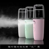 補水儀牛奶補水儀器學生納米噴霧可充電便攜式噴壺蒸臉器臉部美容儀保 非凡小鋪 新品
