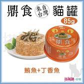 艾沛IPET 鼎食 貓罐( 鮪魚+丁香魚 ) 85G