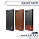 【IMAK】ZenFone8 Flip 撞色皮革手機殼 ZS672KS 商務手機殼 保護殼 保護套 防摔殼