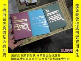 二手書博民逛書店中國2010上海世博會紀念郵戳集罕見三本和售【見圖】11818