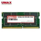 UMAX NB DDR4 2666/4G 筆記型RAM