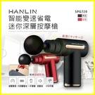 HANLIN-SPG720 智能變速省電迷你深層按摩槍 肩頸痠痛紓壓健身重訓馬拉松瑜珈筋膜槍 贈4按摩槍頭