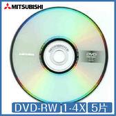 三菱 Mitsubishi 1-4X DVD-RW 4.7GB 120Min 5片裝 光碟 DVD 中環代工