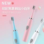 電動牙刷 成人電動牙刷超軟細毛非充電式聲波家用防水全自動情侶牙刷 3色