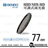 百諾 BENRO 77mm SHD NDX-HD LIMIT ULCA WMC ND2-500 可調式減光鏡【公司貨】ND2-ND500