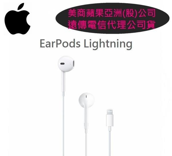 遠傳電信【原廠耳機盒裝】Apple EarPods iPhone8、iPhoneX、iPhone7 (Lightning 接口)【美商蘋果公司】