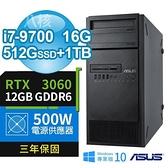 【南紡購物中心】ASUS 華碩 C246 商用工作站 i7-9700/16G/512G PCIe+1TB/RTX3060 12G/Win10專業版