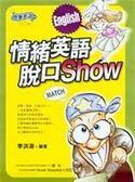 (二手書)情緒英語脫口SHOW